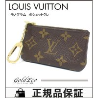 LOUIS VUITTON【ルイヴィトン】 モノグラム ポシェットクレ コインケース M62650 ...
