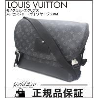 LOUIS VUITTON【ルイ ヴィトン】 モノグラムエクリプス メッセンジャー・ヴォワヤージュM...