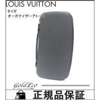 LOUIS VUITTON【ルイヴィトン】 タイガ オーガナイザーアトール トラベルケース ラウンド...
