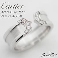 Cartier【カルティエ】ホワイトゴールド 10ポイント ダイヤ レディース C2 リング ♯49...