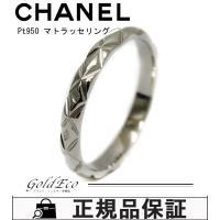 【新品仕上げ済】CHANEL【シャネル】マトラッセ リング Pt950 約10.5号 プラチナ 指輪...