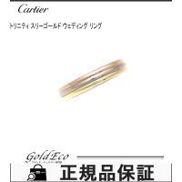 【新品仕上げ済み】Cartier【カルティエ】トリニティリング指輪 YG/PG/WGスリーゴールド ...