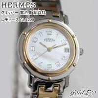 HERMES【エルメス】クリッパー 電池式 腕時計 レディース アナログ デイト ステンレス シェル...