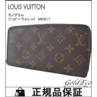 LOUISVUITTON【ルイヴィトン】 モノグラム ジッピーウォレット M60017 ラウンドファ...