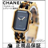 CHANEL 【シャネル】 プルミエール レディース クォーツ 腕時計 Mサイズ ゴールド ブラック...
