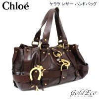 Chloe 【クロエ】 ケララ レザー ハンドバッグ ブラウン 01・06・51 【中古】 レディー...