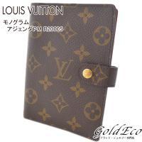 LOUISVUITTON【ルイヴィトン】 モノグラム アジェンダPM R20005 手帳 システム手...