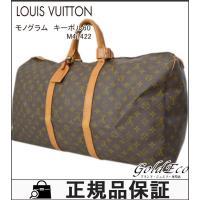 LOUISVUITTON【ルイヴィトン】 モノグラム キーポル60 M41422 ボストンバッグ ハ...