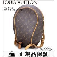 LOUIS VUITTON 【ルイヴィトン】 モノグラム エリプス サック アド M51125 リュ...