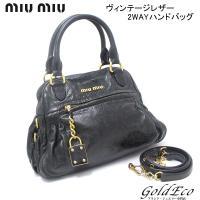 miumiu【ミュウミュウ】 ヴィンテージ レザー 2WAYハンドバッグ RT0439 ショルダーバ...