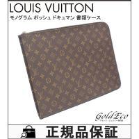 LOUIS VUITTON【ルイヴィトン】 モノグラム ポッシュ ドキュマン クラッチバッグ 書類ケ...