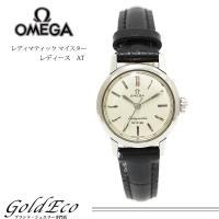 【送料無料】 OMEGA 【オメガ】 レディマティック マイスター レディース 腕時計 AT オート...