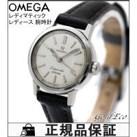 OMEGA 【オメガ】 レディマティック レディース 腕時計 自動巻き ステンレス シルバー 【中古...