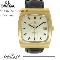 【送料無料】OMEGAオメガコンステレーション腕時計メンズウォッチSSGPステンレスAT自動巻きオー...