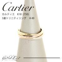 【新品仕上げ済】【送料無料】Cartier【カルティエ】3連リングスモールトリニティリングK18スリ...