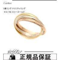 【新品仕上げ済み】Cartier【カルティエ】トリニティリング3連リング 指輪 750スリーゴールド...