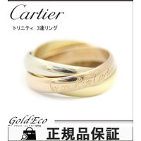Cartier【カルティエ】3連リング トリニティリング K18 750 スリーゴールド #49 約...