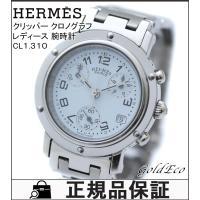 HERMES 【エルメス】 クリッパー クロノグラフ レディース 腕時計 CL1.310 クォーツ ...