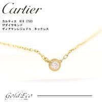 【送料無料】【新品仕上げ済み】Cartier【カルティエ】K18ディアマンレジェドゥ1Pダイヤモンド...