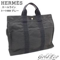 HERMES【エルメス】 エールラインMM グレー  ハンドバッグ キャンバス 【中古】 トートバッ...