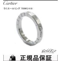 Cartier【カルティエ】ラニエールリング 750WG K18 指輪 約10号 ♯50 ホワイトゴ...