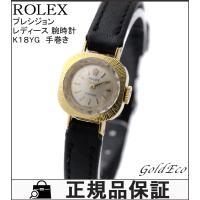 【オーバーホール済み】 ROLEX 【ロレックス】 プレシジョン レディース 手巻き 腕時計 K18...