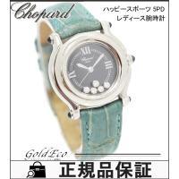 Chopard【ショパール】 ハッピースポーツ 5Pダイヤモンド レディース腕時計 27/8250-...