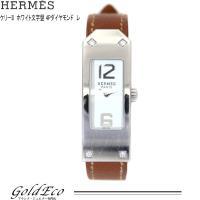 【送料無料】HERMES【エルメス】ケリー2  クォーツホワイト文字盤 SS 純正レザーベルトKT1...