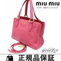 miumiu 【ミュウミュウ】 レザー 2WAY トートバッグ ショルダーバッグ 斜め掛け ピンク ...