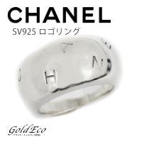 【新品仕上げ済み】 CHANEL【シャネル】 SV925 ロゴリング 指輪 シルバー 12.5号 ア...