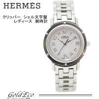 【送料無料】 HERMES 【エルメス】 クリッパー レディース 腕時計 SS シェル文字盤 CL4...