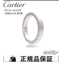 Cartier【カルティエ】ラニエールリング 750WG K18 指輪 約7号 ♯47 ホワイトゴー...
