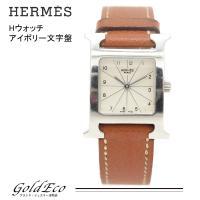 【送料無料】 HERMES【エルメス】 Hウォッチ レディース腕時計 ブラウン×アイボリー文字盤 H...