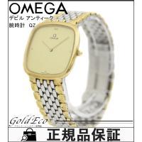 OMEGA【オメガ】デビル アンティーク コンビ メンズ QZ 腕時計 クォーツ GP ステンレス ...