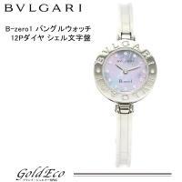 【送料無料】 BVLGARI【ブルガリ】 ブルガリ B-zero1 バングルウォッチ 12PD   ...