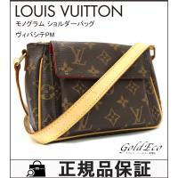 LOUIS VUITTON 【ルイ ヴィトン】 モノグラム ショルダーバッグ ヴィバシテPM M51...