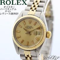 【送料無料】ROLEX【ロレックス】オイスターパーぺチュアル デイト レディース腕時計 女性用 自動...