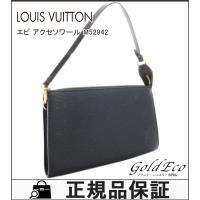 LOUISVUITTON【ルイヴィトン】 エピ ポシェット アクセソワール アクセサリーポーチ M5...