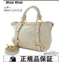 【送料無料】miumiu【ミュウミュウ】カーフレザー 2WAYハンドバッグ ショルダーバッグ アイボ...