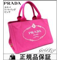 PRADA【プラダ】カナパ トートバッグ フューシャピンク BN1872 キャンバス デニム ハンド...