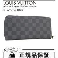 LOUIS VUITTON【ルイ ヴィトン】ダミエ グラフィット ジッピーウォレット ヴェルティカル...