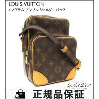LOUIS VUITTON 【ルイ ヴィトン】 モノグラム アマゾン M45236 ショルダーバッグ...