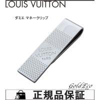 【送料無料】LOUIS VUITTON【ルイ ヴィトン】ダミエ ビルクリップ マネークリップ 札はさ...
