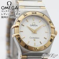 【送料無料】OMEGA【オメガ】コンステレーション レディース 電池式 腕時計 アナログ コンビ ス...
