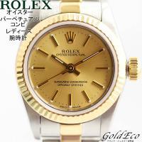 【送料無料】ROLEX【ロレックス】オイスターパーペチュアル レディース腕時計 時計 自動巻き シャ...