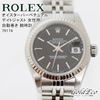 【送料無料】ROLEX【ロレックス】オイスターパーペチュアル デイトジャスト 女性用 自動巻き 腕時...