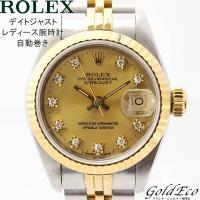 【送料無料】ROLEX【ロレックス】デイトジャスト レディース腕時計 時計 自動巻き デイト機能 ア...