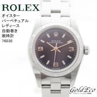 【送料無料】ROLEX【ロレックス】オイスターパーペチュアル レディース 自動巻き 腕時計 アナログ...