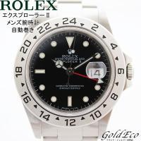 【送料無料】ROLEX【ロレックス】エクスプローラー2 メンズ腕時計 時計 24時間目盛りベゼル ス...