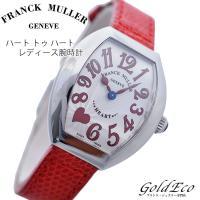 【送料無料】FRANCKMULLER【フランクミュラー】ハートトゥハートレディース腕時計【中古】50...